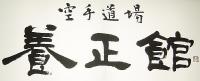 yoseikan banner100.jpg